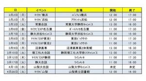 20150210-16新卒合説日程-1024x576